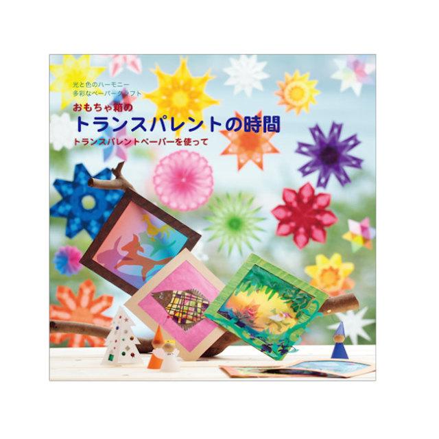 クリスマス ステンドグラス風 トランスパレントセット (トランスパレントペーパー  折り紙
