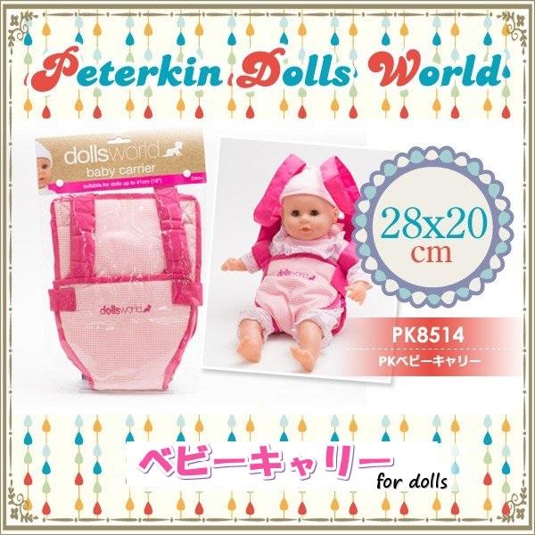 ピーターキン社 Peterkin PKベビーキャリー dolls