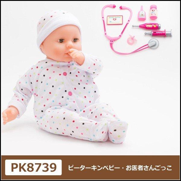 ピーターキンベビードールお医者さんごっこ  Peterkin Dolls World  BabyDolls お