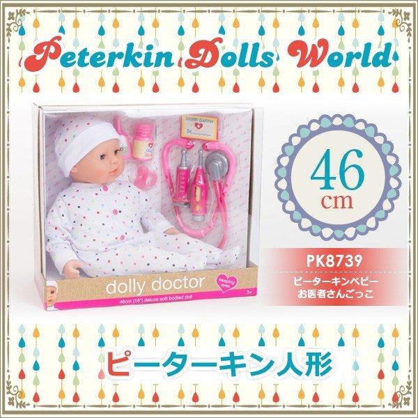 ピーターキンベビードールお医者さんごっこ  Peterkin Dolls World  BabyDolls お人形
