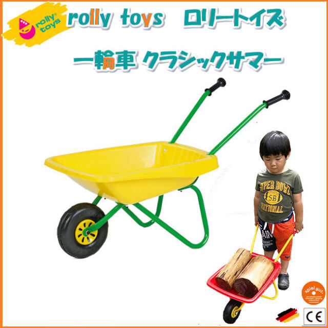 rolly toys ロリートイズ 一輪車 クラシックサマー RT270859 RT270873 お砂場 3歳 4歳 子供 プレゼント 誕生日