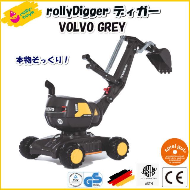 RT421152 ディガーVOLVO GREY 4006485421152