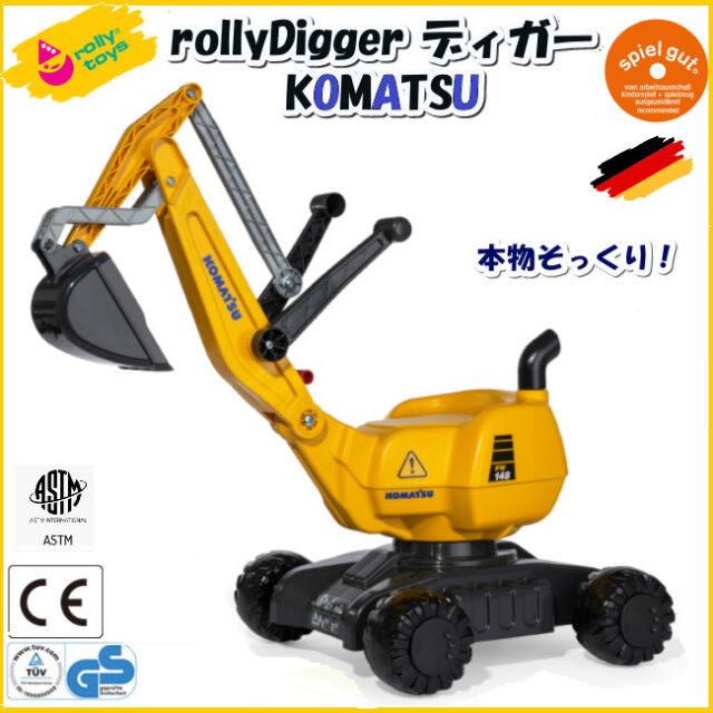 ロリートイズディガーKOMATSU RT421169 誕生日rollytoys