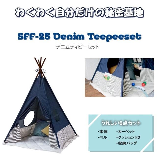 sff-25 denim teepeeset テント ティビーセット