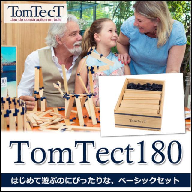 トムテクト180