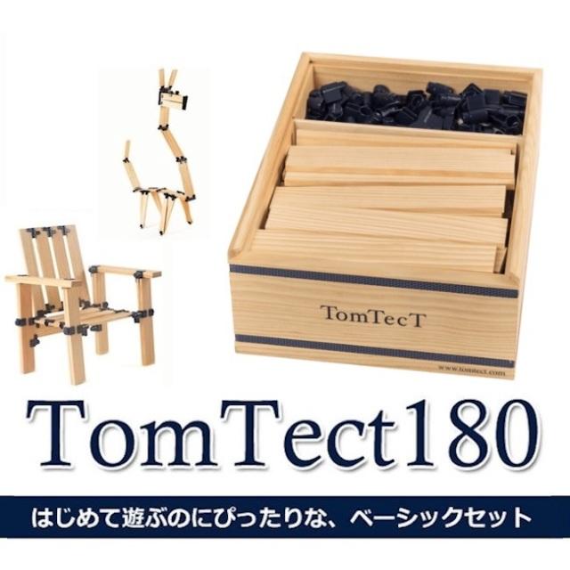 tomtect180木の組み立て パズル 知育玩具 知的おもちゃ 創造力 フランス トムテクト 子供から大人まで