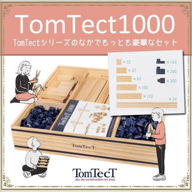 トムテクと 1000w