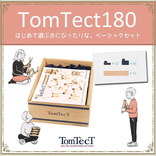 tomtect180op