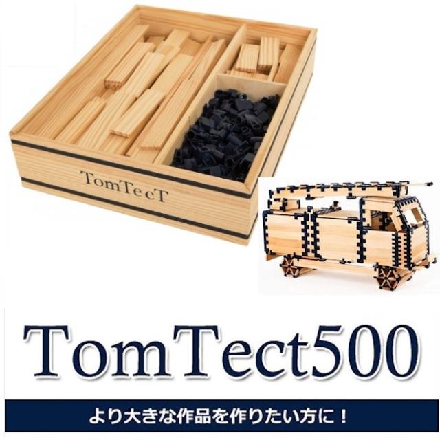 tomtect500木の組み立て パズル 知育玩具 知的おもちゃ 創造力 フランス トムテクト 子供から大人まで