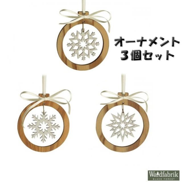 ヴァルトファブリック社 スノーフレーク3個セット 木製 立体オーナメント クリスマスツリー飾り