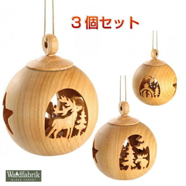ヴァルトファブリック社  クリスマスボール3個セット 木製 立体オーナメント
