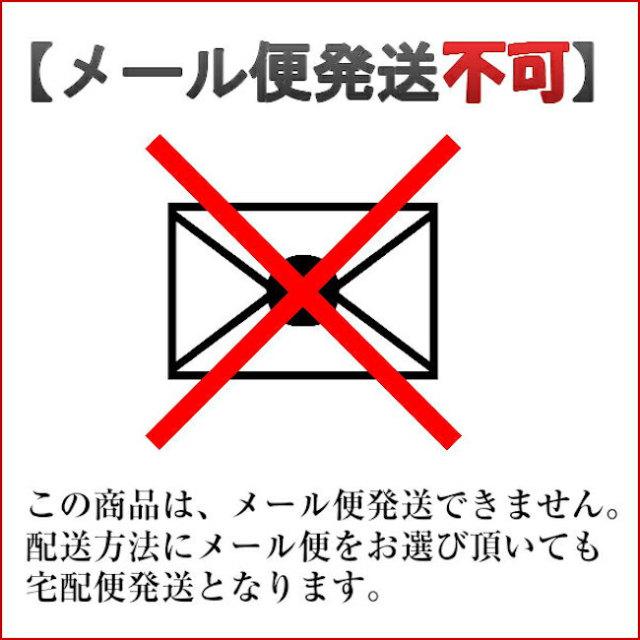 メール便不可