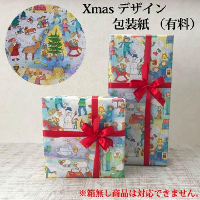 クリスマス包装紙