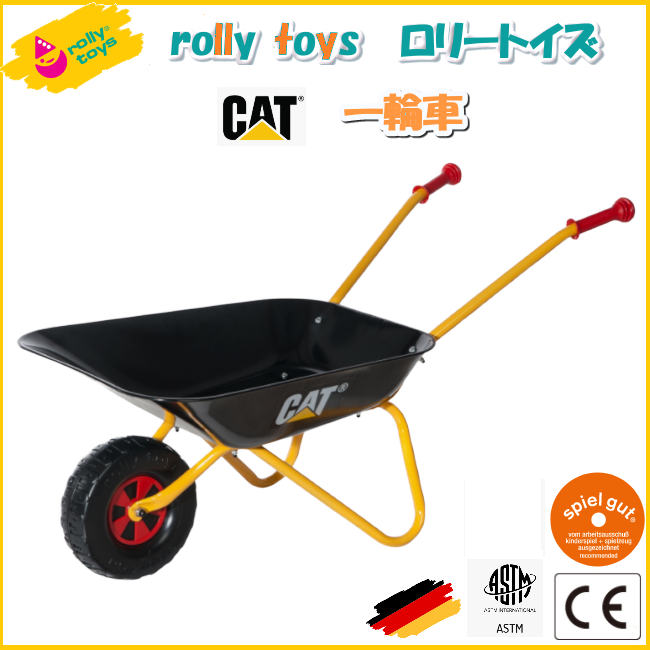 CAT 一輪車 rolly toys ロリートイズ お砂場 3歳 4歳 子供 プレゼント 誕生日