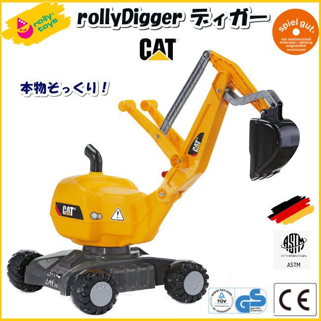 ディガーCAT digger rollytoys RT421015 子どものプレゼント 本物そっくり