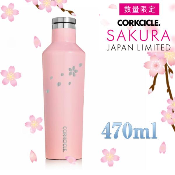 桜デザインお手入れ楽ちん水筒470ml