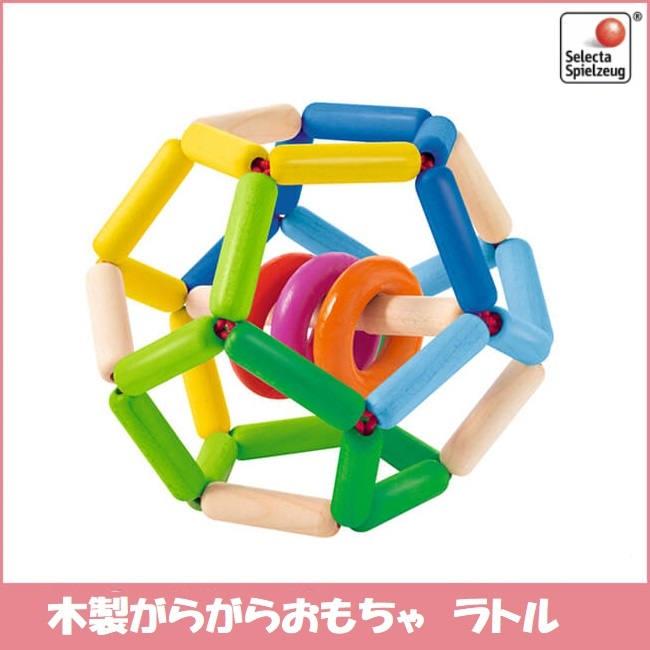 木製 SEボール ラトル がらがら おもちゃ セレクタSelecta se61008  出産祝い