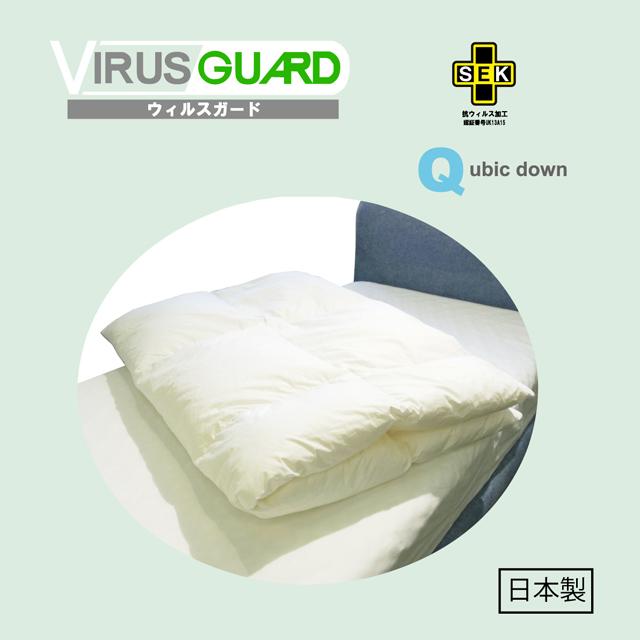 抗ウイルス寝具_肌掛布団