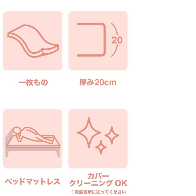 NOZOMIシリーズマットレス/スタンダード