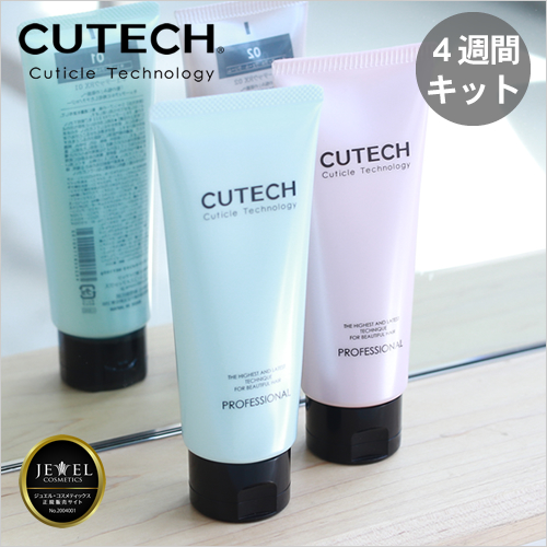 CUTECH キューテック 4週間プログラムキット(キューティクル強化トリートメント)(各100g)