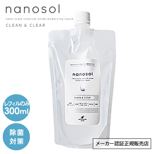 nanosol ナノソルCC レフィル 300ml
