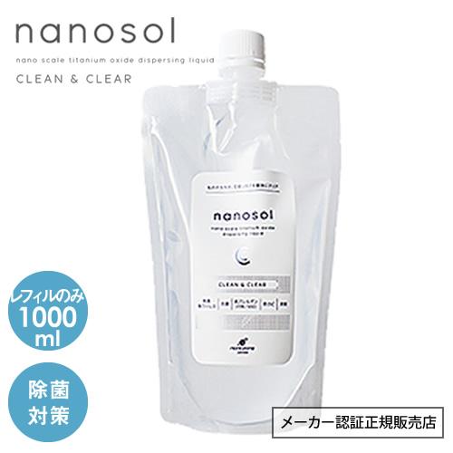 nanosol ナノソルCC 1000ml レフィル