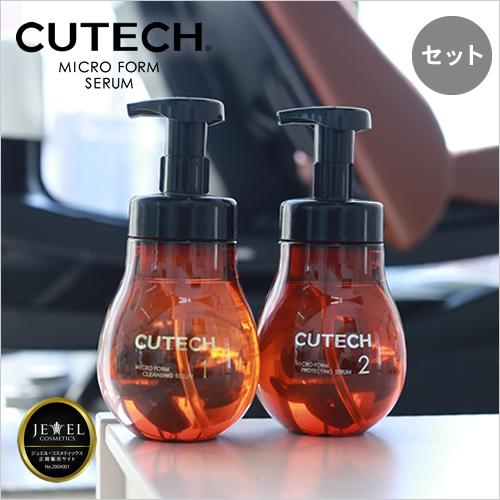 CUTECH キューテック マイクロフォーム キット (クレジングセラム 450ml+プロテクトセラム 450ml) シャンプー +トリートメント セット