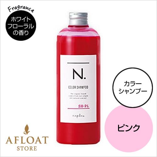 napla ナプラ N. エヌドット カラーシャンプー Pi 320ml【ピンク】