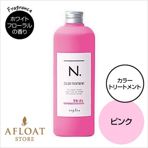 napla ナプラ N. エヌドット カラートリートメント Pi 320g【ピンク】