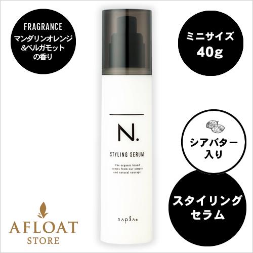 【ミニ】napla ナプラ N. エヌドット スタイリングセラム 40g