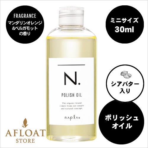 【ミニ】napla ナプラ N. エヌドット ポリッシュオイル 30ml【正規品】