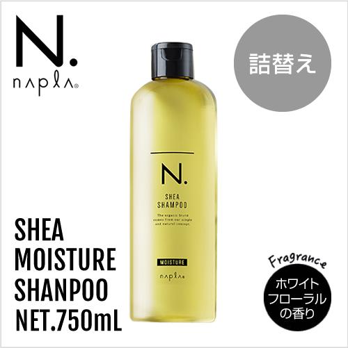 napla ナプラ N. エヌドット シア シャンプー モイスチャー 750ml 詰替【正規品】