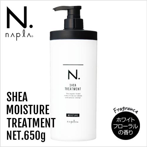 napla ナプラ N. エヌドット シア トリートメント モイスチャー 650g ボトル【正規品】