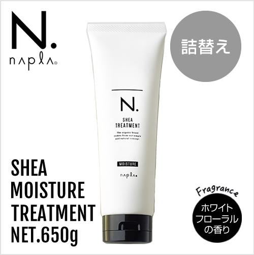 napla ナプラ N. エヌドット シア トリートメント モイスチャー 650g 詰替【正規品】