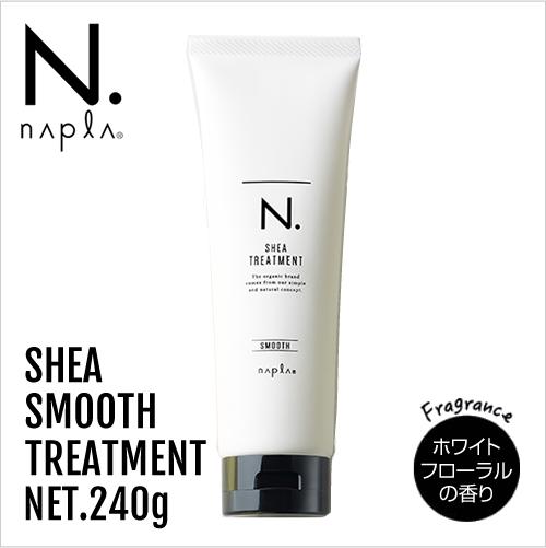 napla ナプラ N. エヌドット シア トリートメント スムース 240g【正規品】