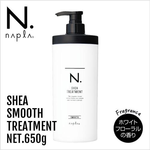 napla ナプラ N. エヌドット シア トリートメント スムース 650g ボトル【正規品】