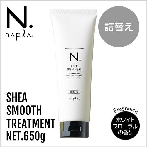 napla ナプラ N. エヌドット シア トリートメント スムース 650g 詰替【正規品】