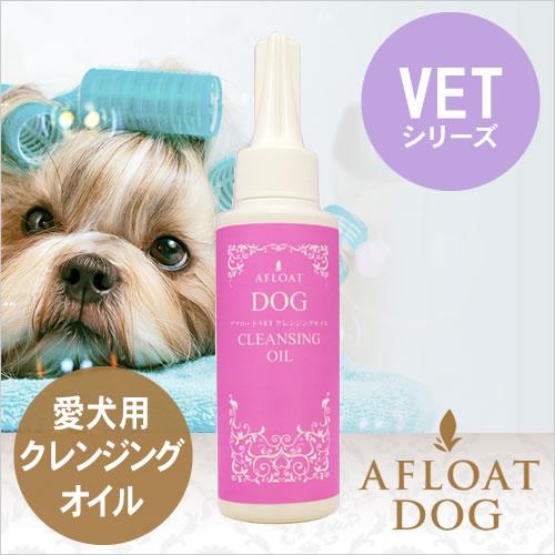 AFLOAT DOG VET クレンジングオイル 100ml (アフロートドッグ ヴェット)