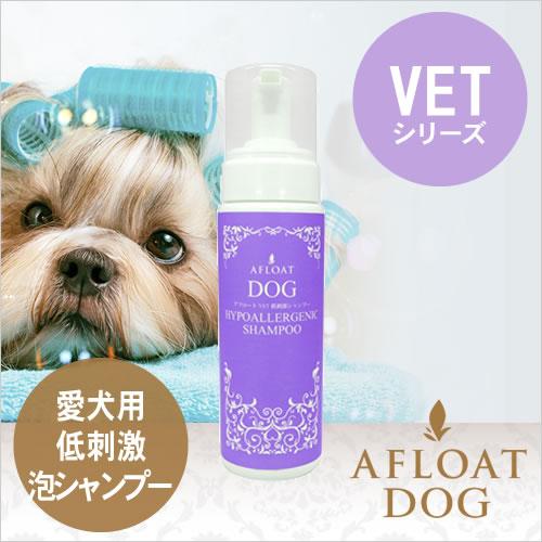 AFLOAT DOG VET 低刺激シャンプー 200g (アフロートドッグ ヴェット)