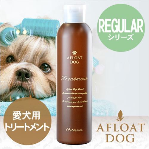 AFLOAT DOG REGULAR ふっくらトリートメント 150g (アフロートドッグ レギュラー)