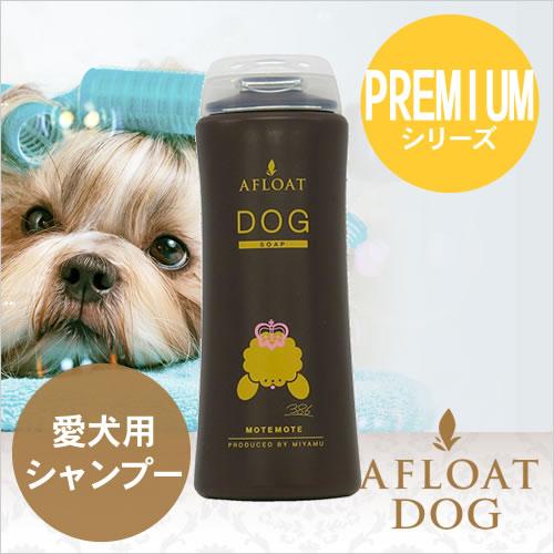 AFLOAT DOG PREMIUM ソープ 200ml (アフロートドッグ プレミアム)