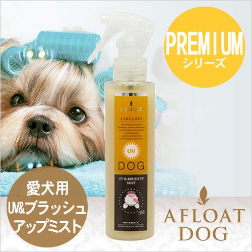 AFLOAT DOG PREMIUM UV&ブラッシュアップミスト 150g (アフロートドッグ プレミアム)