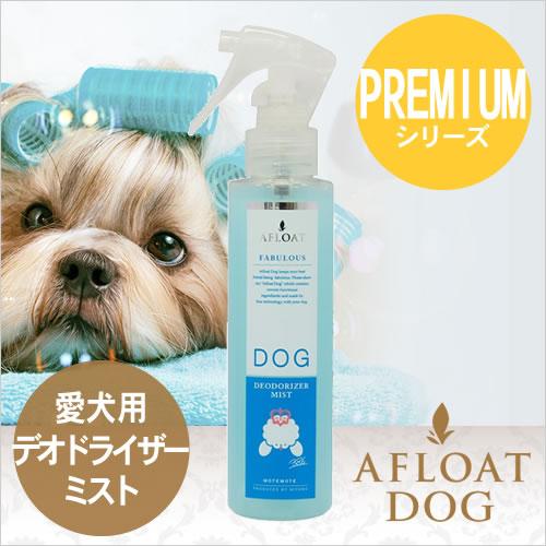 AFLOAT DOG PREMIUM デオドライザーミスト 150g (アフロートドッグ プレミアム)