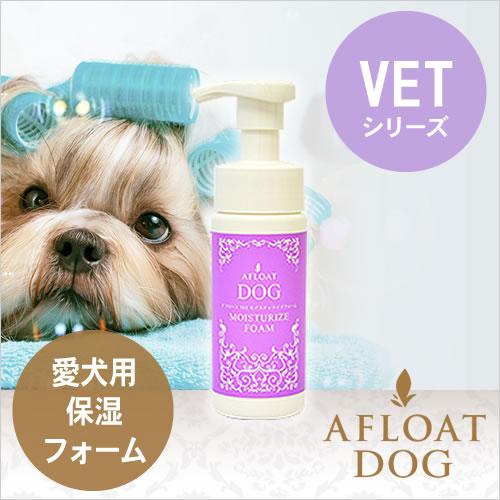 AFLOAT DOG VET モイスチャライズフォーム 150g (アフロートドッグ ヴェット)