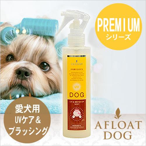 AFLOAT DOG PREMIUM UV&ブラッシュアップミスト 200g (アフロートドッグ プレミアム)