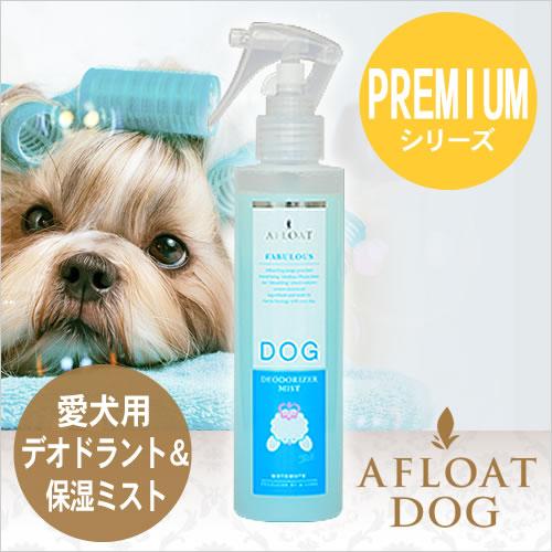 AFLOAT DOG PREMIUM デオドライザーミスト 200g (アフロートドッグ プレミアム)