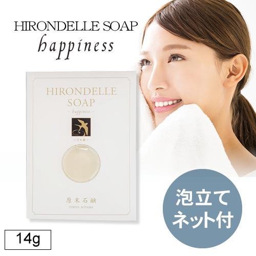 原末石鹸 イロンデルソープ ハピネス お試し用 14g (泡立てネット付) HSO-H92 日本製 洗顔せっけん