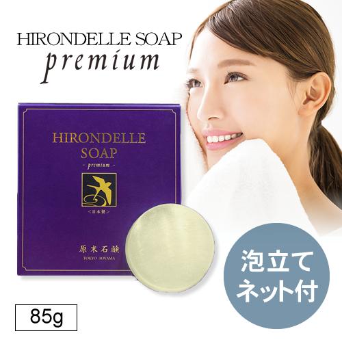 原末石鹸 イロンデルソープ プレミアム 85g (泡立てネット付) HSO-P01 日本製 洗顔せっけん