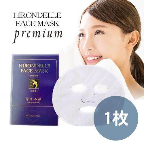 原末石鹸 イロンデルフェイスマスク プレミアム 28ml×1枚入 HFA-P01