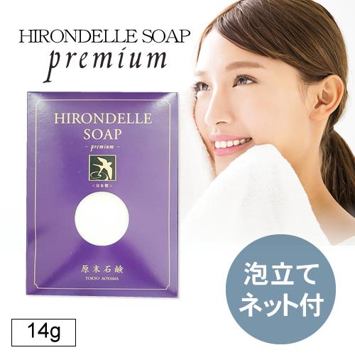 原末石鹸 イロンデルソープ プレミアム お試し用14g (泡立てネット付) HSO-P92 日本製 洗顔せっけん